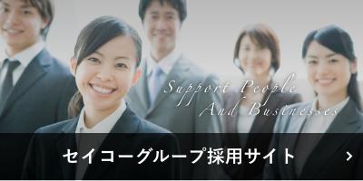 セイコーグループ採用サイト
