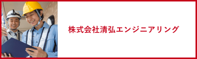 株式会社清弘エンジニアリング